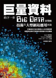 巨量資料的下一步-Big Data 新戰略、技術及大型網站應用實錄-cover