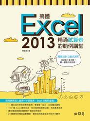 搞懂 Excel 2013:精通試算表的範例講堂-cover