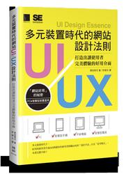 多元裝置時代的網站 UI/UX 設計法則-打造出讓使用者完美體驗的好用介面-cover