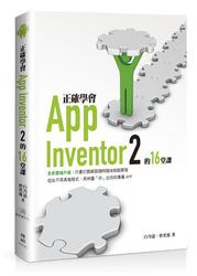 正確學會 App Inventor 2 的 16 堂課-cover