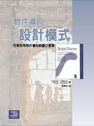 物件導向設計模式-可再利用物件導向軟體之要素 (精裝典藏版) (Design Patterns: Elements of Reusable Object-Oriented Software)-cover