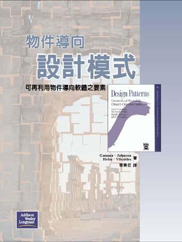 天瓏網路書店-物件導向設計模式-可再利用物件導向軟體之要素 (精裝典藏版) (Design Patterns: Elements of Reusable Object-Oriented Software)