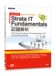CompTIA Strata IT Fundamentals 認證解析-cover