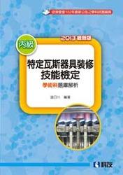 丙級特定瓦斯器具裝修技能檢定學術科題庫解析 (2013最新版)-cover