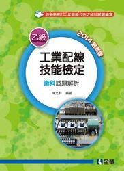 乙級工業配線技能檢定術科試題解析 (2014最新版)-cover