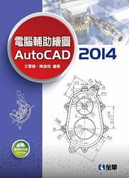 電腦輔助繪圖 AutoCAD 2014-cover