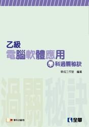 乙級電腦軟體應用學科過關秘訣(附測驗卷)(2014 最新版)-cover