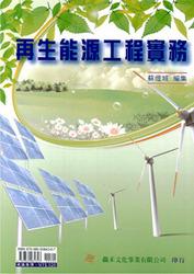 再生能源工程實務-cover