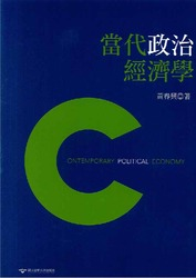 當代政治經濟學-cover