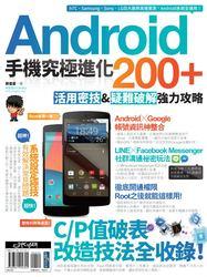 Android 手機究極進化 200+:活用密技 & 疑難破解強力攻略-cover