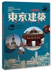 一日百年,東京建築時空之旅:搭 JR 走訪舊時代-cover