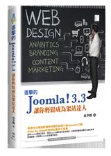 進擊的 Joomla! 3.3 : 讓你輕鬆成為架站達人-cover