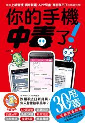 你的手機中毒了!搶救上網變慢、異常耗電、APP 閃當、簡訊發不了的隱藏危機-cover