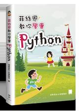 菲絲恩教你學會 Python-cover