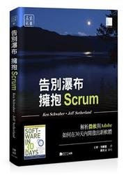 告別瀑布,擁抱 Scrum:解析微軟與 Adobe 如何在 30 天內開發出新軟體 (Software in 30 Days: How Agile Managers Beat the Odds, Delight Their Customers, And Leave Competitors In the Dust)-cover