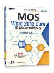 MOS Word 2013 Core 國際認證應考教材 (官方授權教材/附贈模擬認證系統)-cover