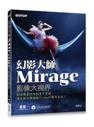 Mirage 幻影大師--影像大視界