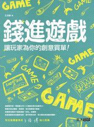 錢進遊戲:讓玩家為你的創意買單!-cover