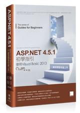 ASP.NET 4.5.1 初學指引 [1]-使用 Visual Basic 2013 : 網頁開發快速上手-cover