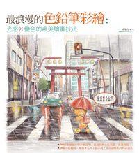 最浪漫的色鉛筆彩繪:光感×疊色的唯美繪畫技法-cover