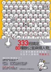 333 招搞定 80 種辦公室麻煩人物:小主管的團隊掃雷戰術,完治令人頭痛的問題員工-cover