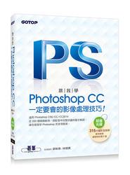 跟我學 Photoshop CC 一定要會的影像處理技巧:適用 CS6/CC/CC2014 (附範例檔與教學影片)-cover
