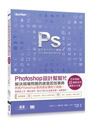 Photoshop 設計幫幫忙--解決現場問題的速查即效事典[CC/CS6/CS5/CS4/CS3]-cover