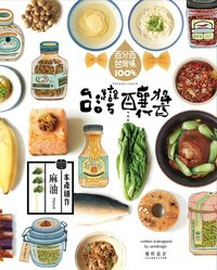 100% 台灣釀醬-cover