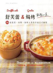 舒芙蕾&焗烤輕鬆上桌!70道蔬菜、肉類、海鮮入菜的幸福法式鹹點-cover