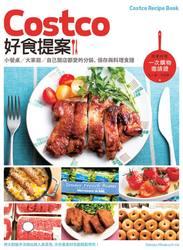 Costco 好食提案:小餐桌/大家庭/自己開店都愛的分裝、保存與料理食譜【附一次購物邀請證】-cover