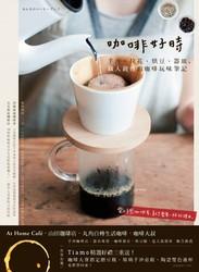 咖啡好時:手沖、拉花、烘豆、器皿,職人親傳的咖啡玩味筆記-cover
