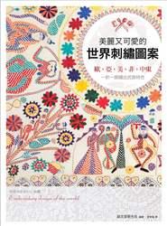 美麗又可愛的世界刺繡圖案:歐、亞、美、非、中東,一針一線繡出民族特色-cover