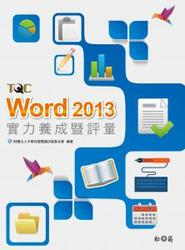 Word 2013 實力養成暨評量-cover