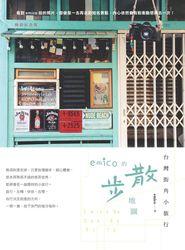 台灣街角小旅行:emico 的散步地圖(改版)-cover