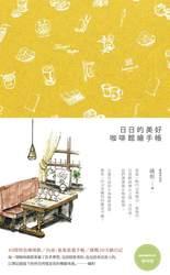 日日的美好,咖啡館繪手帳-cover