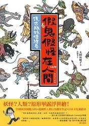 假鬼假怪在人間:現世版妖怪繪卷-cover