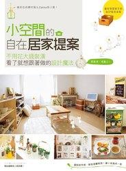 小空間的自在居家提案:不用花大錢裝潢,看了就想跟著做的設計魔法-cover