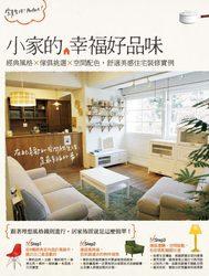 小家的幸福好品味:經典風格×傢俱挑選×空間配色,舒適美感住宅裝修實例-cover