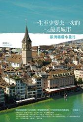 一生至少要去一次的最美城市:歐洲精選小旅行-cover