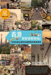 香港,好好食好好玩!在地玩家必推的私藏景點和巷弄美味-cover
