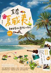 直奔夏威夷!自由自在的渡假小旅行-cover
