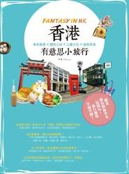 香港有意思小旅行:巷弄風景 × 個性小店 × 工廈文化 × 港島美食-cover