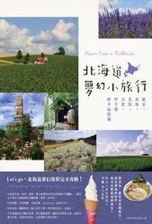 北海道夢幻小旅行:絕景、花海、名湯、美食、伴手禮的幸福假期-cover