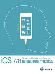 互動設計的藝術-iOS 7/8 擬物化到扁平化革命-cover