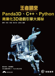 王者歸來-Panda3D、C++、Python 商業化 3D 遊戲引擎大揭秘-cover