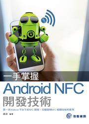 一手掌握 Android NFC 開發技術-cover