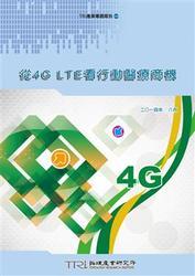 從 4G LTE 看行動醫療商機-cover