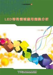 LED 特殊領域應用趨勢分析-cover