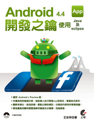 Android 4.4 App 開發之鑰—使用 Java 及 eclipse-cover