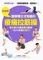 醫學博士才知道的痠痛拉筋操:每天做3分鐘自癒力體操,100%恢復肌彈力-cover
